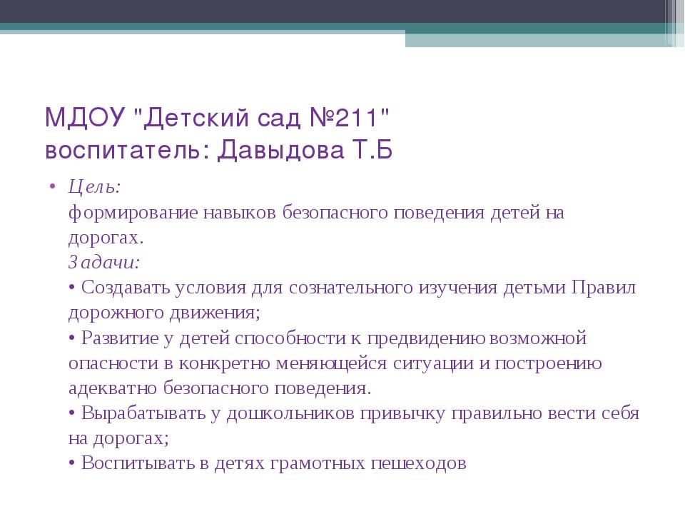 """МДОУ """"Детский сад №211"""" воспитатель: Давыдова Т.Б Цель: формирование навыков..."""
