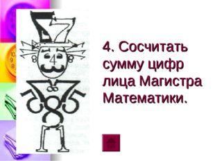 4. Сосчитать сумму цифр лица Магистра Математики.