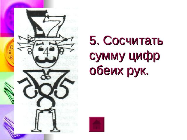 5. Сосчитать сумму цифр обеих рук.