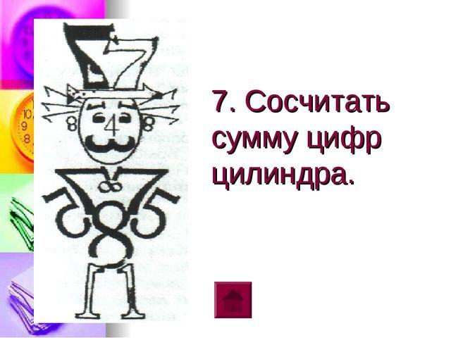 7. Сосчитать сумму цифр цилиндра.