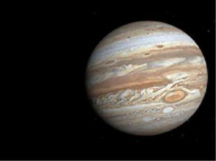 Пятая от Солнца планета Юпитер — самая крупная в Солнечной системе. Юпитер не