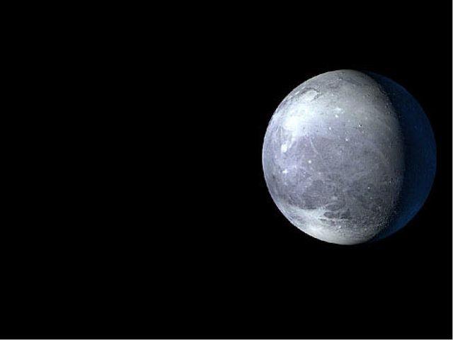 Раньше Плутон считался девятой и самой далекой от Солнца планетой Солнечной с...