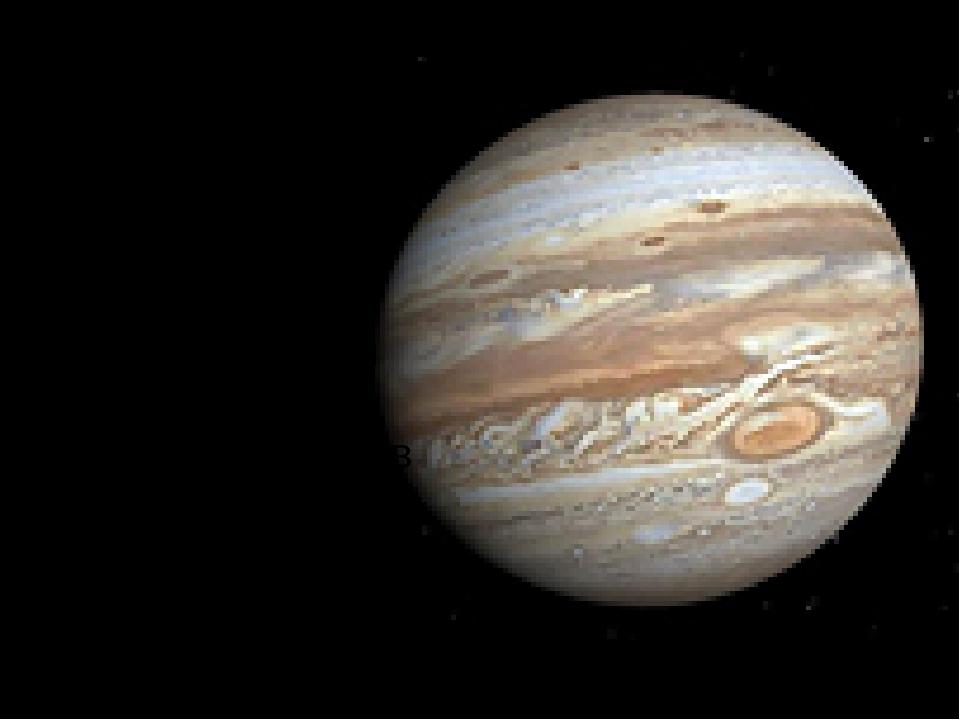 Пятая от Солнца планета Юпитер — самая крупная в Солнечной системе. Юпитер не...