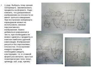 1 этап. Выбрать точку зрения натюрморта. Закомпановать предметы на формате. Н