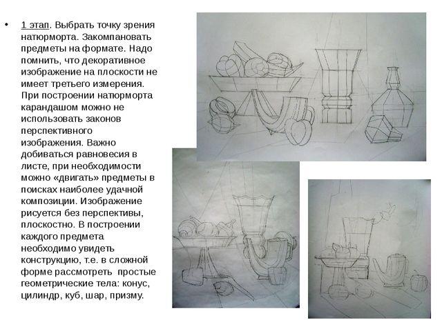 1 этап. Выбрать точку зрения натюрморта. Закомпановать предметы на формате. Н...
