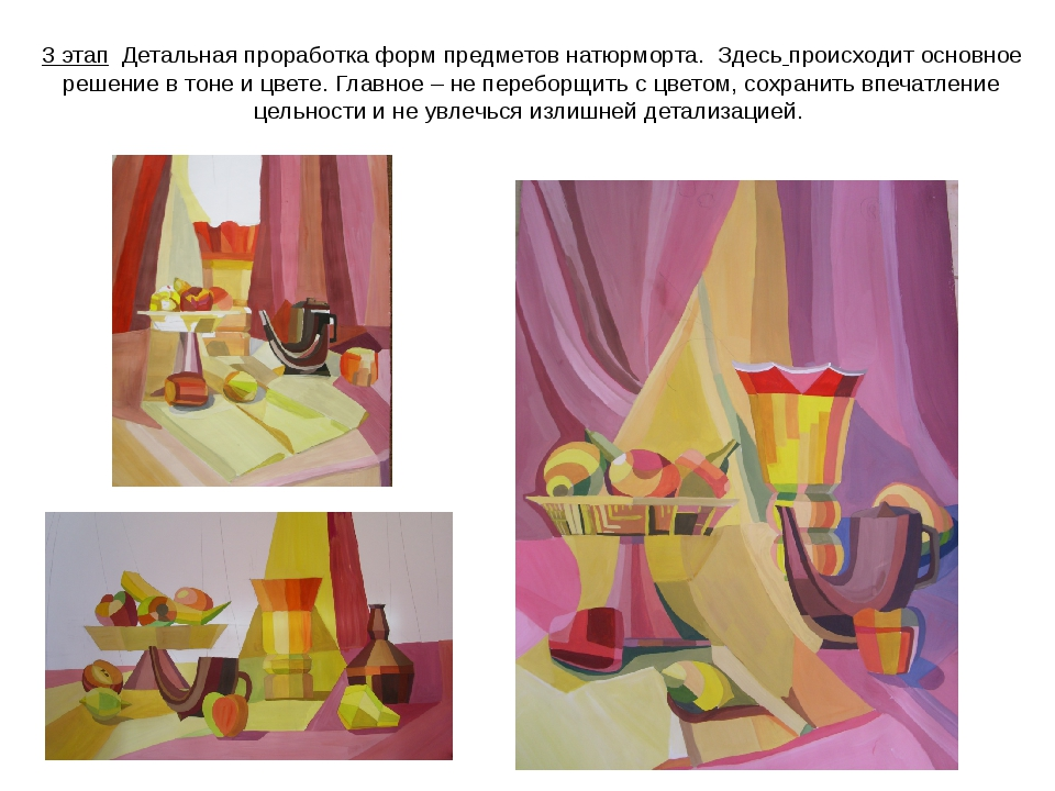 3 этап Детальная проработка форм предметов натюрморта. Здесь происходит основ...