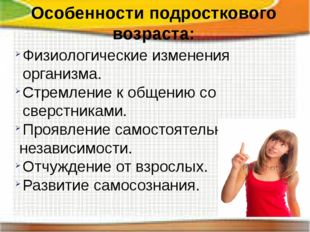 Особенности подросткового возраста: Физиологические изменения организма. Стр