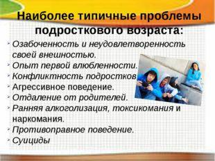 Наиболее типичные проблемы подросткового возраста: Озабоченность и неудовлет
