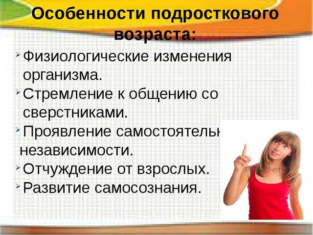 Особенности подросткового возраста: Физиологические изменения организма. Стр...