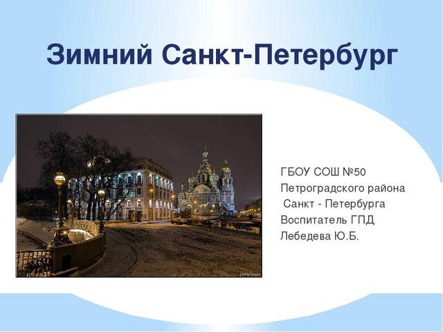 Зимний Санкт-Петербург ГБОУ СОШ №50 Петроградского района Санкт - Петербурга...