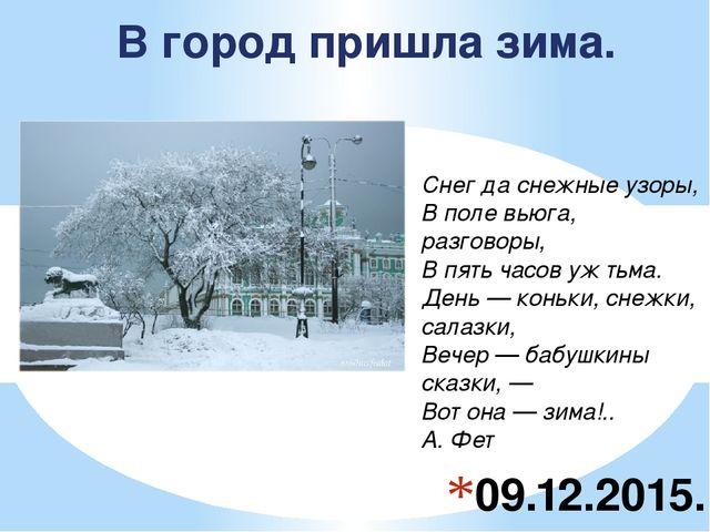 09.12.2015.год В город пришла зима. Снег да снежные узоры, В поле вьюга, разг...
