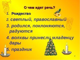 О чем идет речь? 1. 2. светлый, православный 3. родился, поклоняются, радуютс