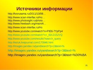 Источники информации http://tvorusama.ru/2011/10/08… http://www.scan-interfax