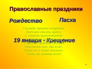 Православные праздники * Рождество Пасха 19 января - Крещение Господь пришел