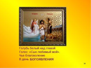 * Голубь белый над главой Голос: «Сын любимый мой». Чье благоволение В день …