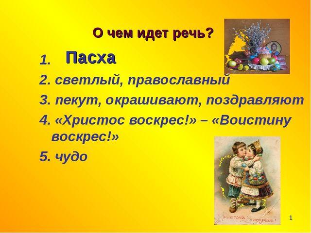О чем идет речь? 1. 2. светлый, православный 3. пекут, окрашивают, поздравляю...