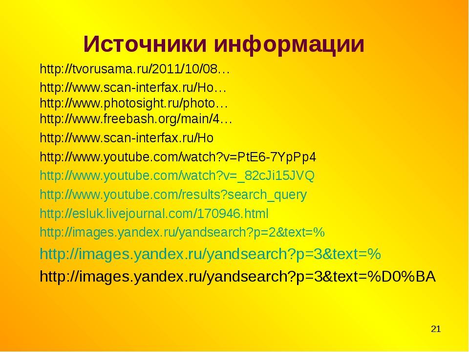 Источники информации http://tvorusama.ru/2011/10/08… http://www.scan-interfax...