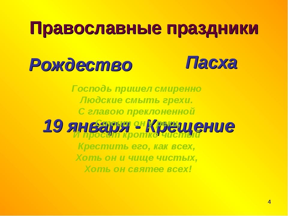 Православные праздники * Рождество Пасха 19 января - Крещение Господь пришел...