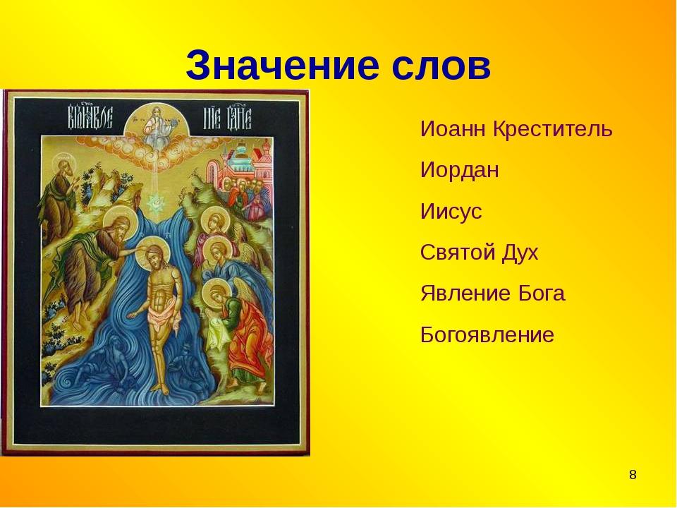 Значение слов * Иоанн Креститель Иордан Иисус Святой Дух Явление Бога Богоявл...