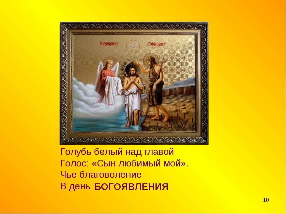 * Голубь белый над главой Голос: «Сын любимый мой». Чье благоволение В день …...