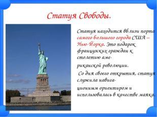 Статуя Свободы. Статуя находится вблизи порта самого большого города США – Н