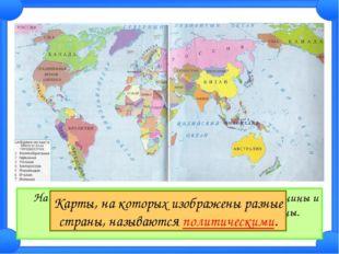 На этой карте разными цветами показаны не равнины и горы, как на физической