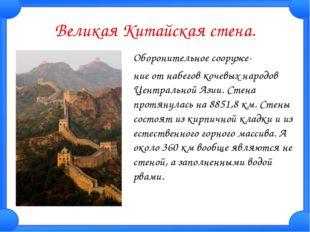 Великая Китайская стена. Оборонительное сооруже- ние от набегов кочевых нар