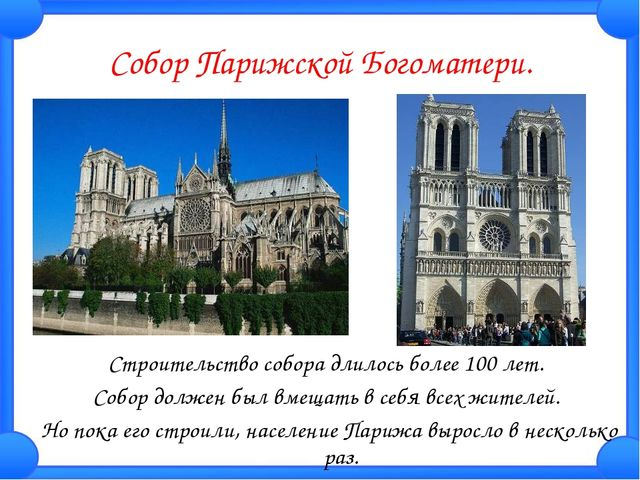 Собор Парижской Богоматери. Строительство собора длилось более 100 лет. Собор...