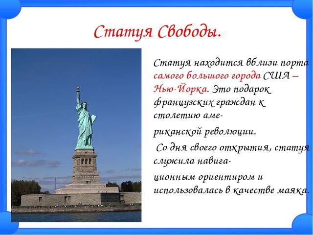Статуя Свободы. Статуя находится вблизи порта самого большого города США – Н...