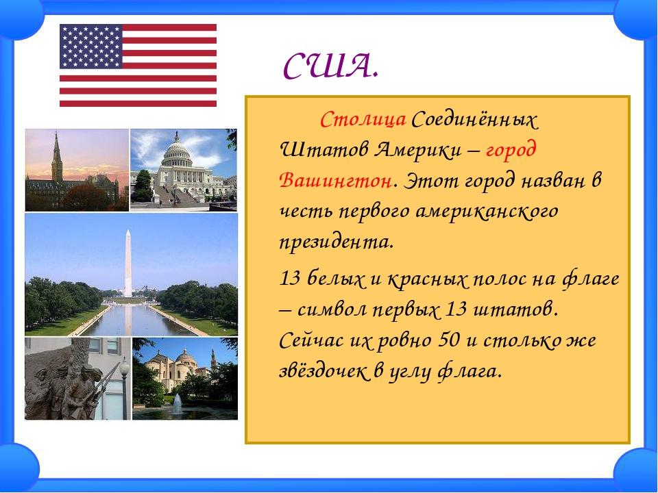 США. Столица Соединённых Штатов Америки – город Вашингтон. Этот город назва...