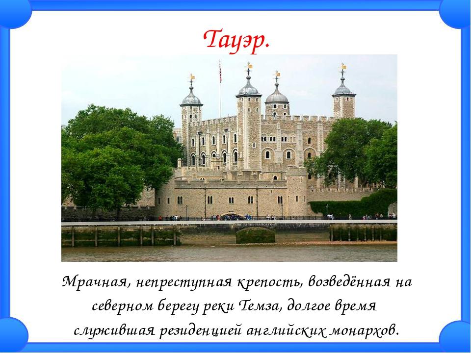 Тауэр. Мрачная, непреступная крепость, возведённая на северном берегу реки Те...