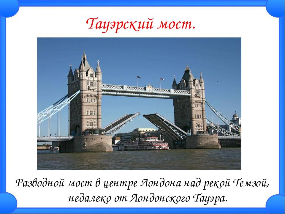 Тауэрский мост. Разводной мост в центре Лондона над рекой Темзой, недалеко от...