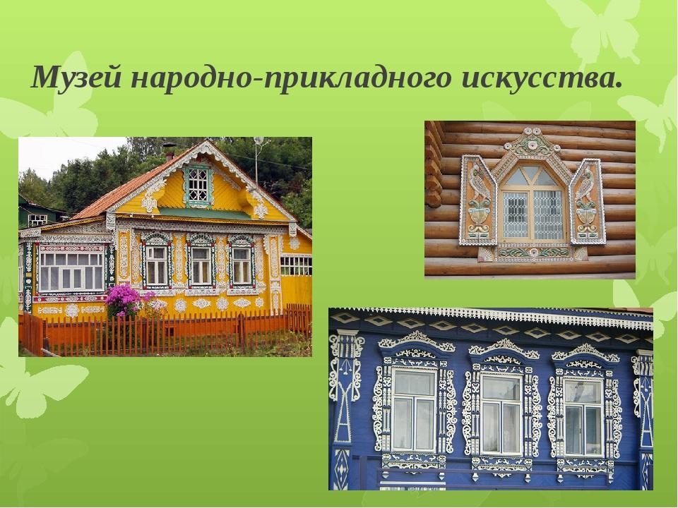 Музей народно-прикладного искусства.