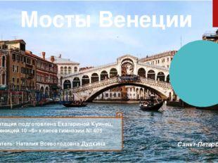 Мосты Венеции Презентация подготовлена Екатериной Куянец, ученицей 10 «б» кла