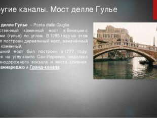 4. Другие каналы. Мост делле Гулье Мост делле Гулье – Ponte delle Guglie. Ед