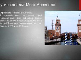 4. Другие каналы. Мост Арсенале Мост Арсенале – Ponte di Arsenale. Самый дре