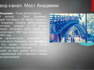 1.Гранд-канал. Мост Академии Мост Академии – Ponte dell'Accademia. Самый южн