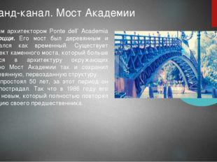 1.Гранд-канал. Мост Академии Вторым архитектором Ponte dell' Academia стал М