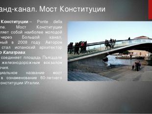 1.Гранд-канал. Мост Конституции Мост Конституции– Ponte della Costituzione.