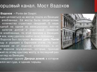 2. Дворцовый канал. Мост Вздохов Мост Вздохов – Ponte dei Sospiri. Традиция
