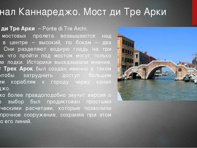 3. Канал Каннареджо. Мост ди Тре Арки Мост ди Тре Арки – Ponte di Tre Archi....