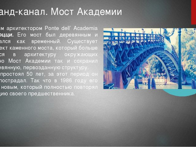 1.Гранд-канал. Мост Академии Вторым архитектором Ponte dell' Academia стал М...