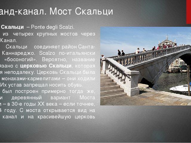1.Гранд-канал. Мост Скальци Мост Скальци – Ponte degli Scalzi. Один из чет...