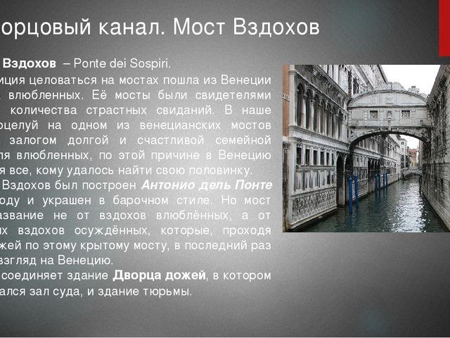 2. Дворцовый канал. Мост Вздохов Мост Вздохов – Ponte dei Sospiri. Традиция...
