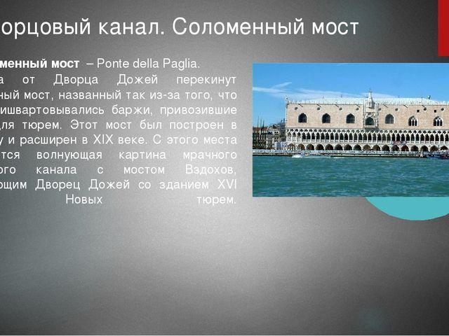 2. Дворцовый канал. Соломенный мост Соломенный мост – Ponte della Paglia. Сл...