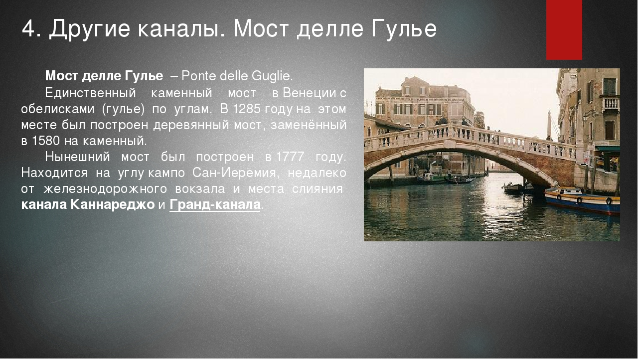 4. Другие каналы. Мост делле Гулье Мост делле Гулье – Ponte delle Guglie. Ед...