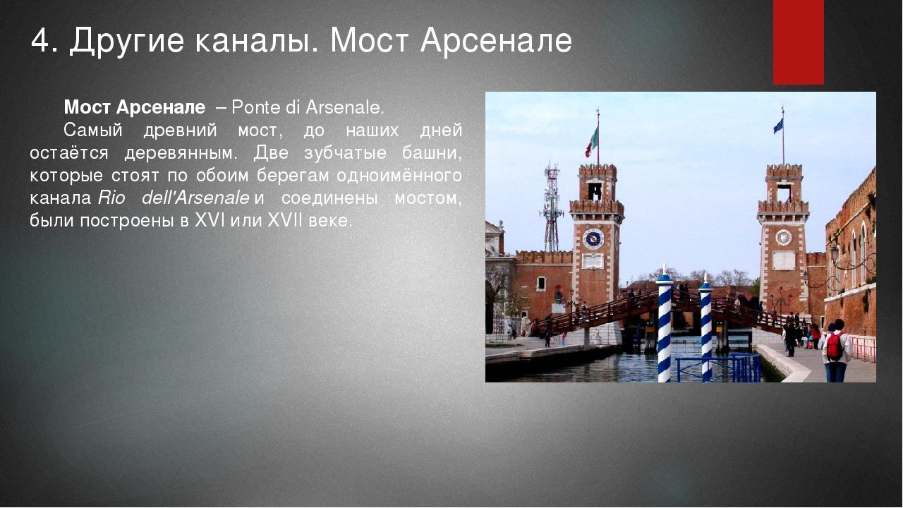 4. Другие каналы. Мост Арсенале Мост Арсенале – Ponte di Arsenale. Самый дре...