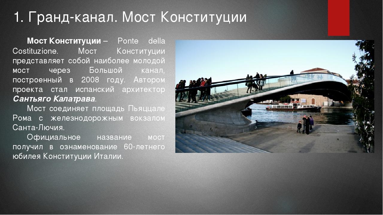 1.Гранд-канал. Мост Конституции Мост Конституции– Ponte della Costituzione....
