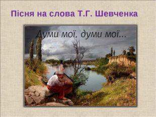 Пісня на слова Т.Г. Шевченка