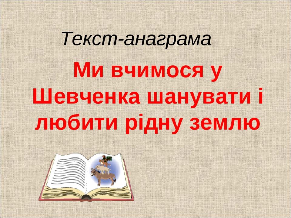 Текст-анаграма Ми вчимося у Шевченка шанувати і любити рідну землю